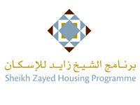 Sheikh Zayed Housing Program